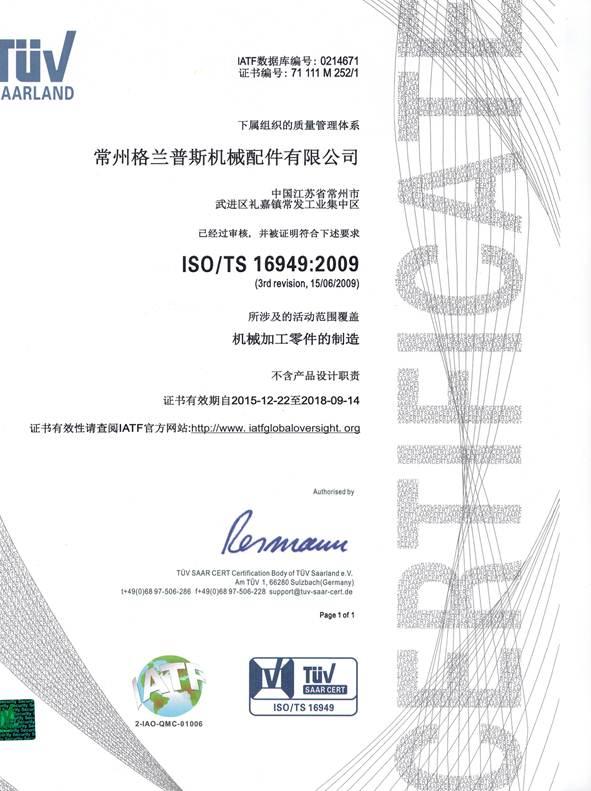 LATF認證證書